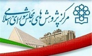 راهبرد مجلس دهم؛ نقش فناوری در حل مسائل اساسی ایران